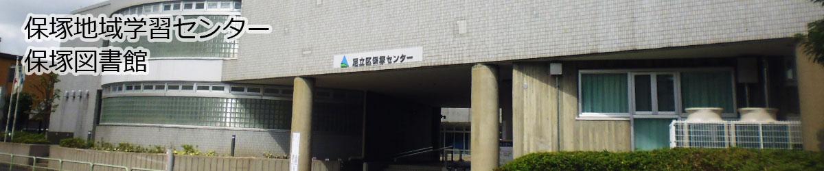 保塚地域学習センター