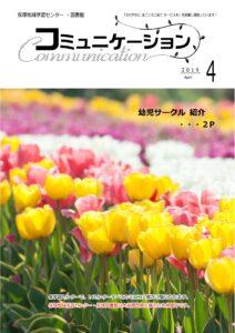 コミュニケーション2019.4月号