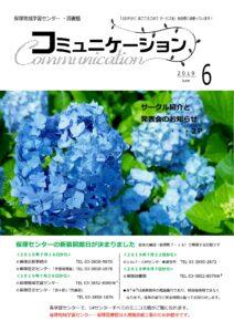 コミュニケーション2019.6月号