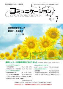 コミュニケーション2019.7月号