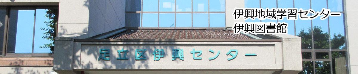 伊興地域学習センター