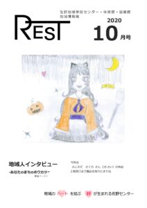 レスト2020.10