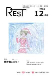レスト2020.12