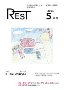 レスト2021.5