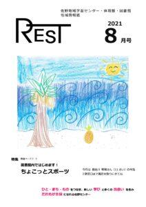 レスト2021.8