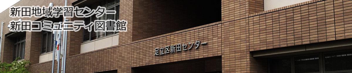 新田地域学習センター